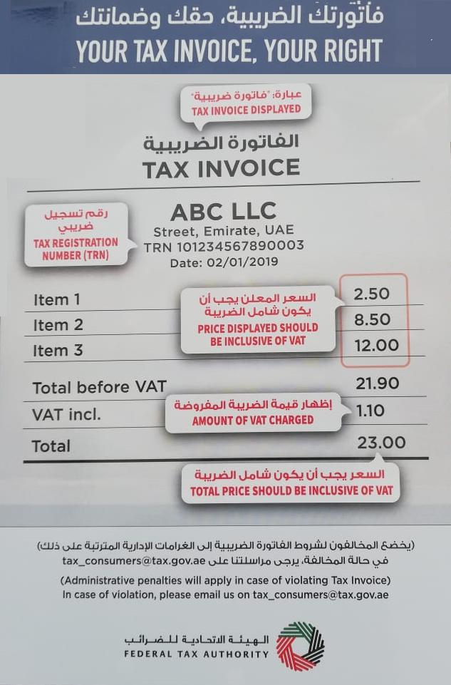 simplified-tax-invoice-new-1